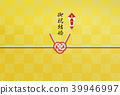 Noji纸金叶庆祝婚姻 39946997