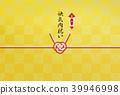 Noji纸金叶快乐的庆祝 39946998