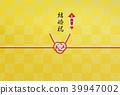 金叶金叶婚姻庆祝 39947002