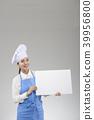 여자, 한국인, 요리사 39956800