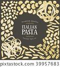 意大利面 矢量 矢量图 39957683