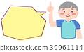 speech, balloon, boy 39961114