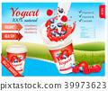 ad, advertisement, milk 39973623