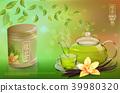 vector green leaf 39980320