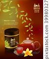 矢量 矢量图 茶 39980327