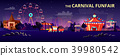 Amusement park vector cartoon illustration of carnival funfair at night with illumination of rides 39980542