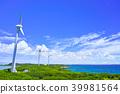 한여름의 미야코 섬. 니시 헨나 곶의 池間大橋 전망대에서 본 풍력가있는 풍경 39981564