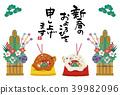 新年賀卡 賀年片 陶瓷鐘 39982096