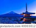 富士山 新倉山浅間公園 新倉山淺間公園 40003012