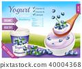 Fruit yogurt with berries advert concept.  40004368