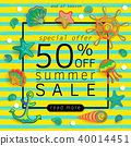 Summer Sale banner with pieces of marine items bright design. Vector eps 10 format 40014451