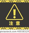 危险警告标志 40038329