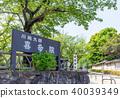 키타 원, 카와 고에 대사 40039349