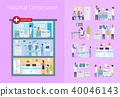 Hospital Constructor Icons Vector Illustration 40046143