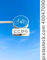 자전거 전용 도로의 도로 표지판 40047090