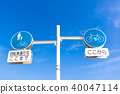 ป้ายถนนสำหรับทางจักรยาน 40047114