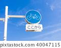 ป้ายถนนสำหรับทางจักรยาน 40047115