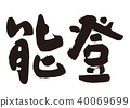noto, calligraphy writing, characters 40069699