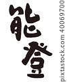 ตัวอักษรแปรง Notado 40069700