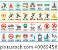 construction site, construction sites, pictogram 40089456