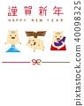新年賀卡 賀年片 賀年卡 40098325