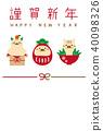 新年賀卡 賀年片 賀年卡 40098326