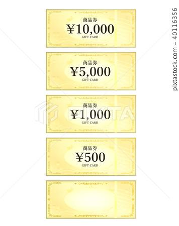 礼券 40116356