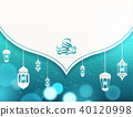 Ramadan Kareem calligraphy 40120998