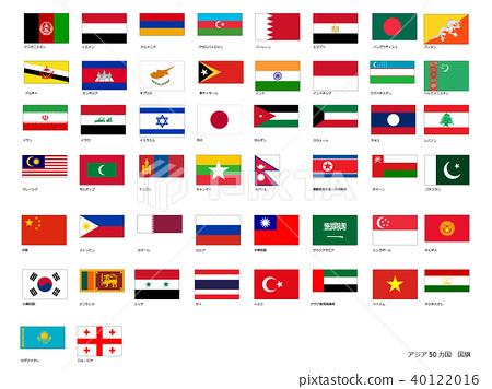 亞洲國旗 40122016