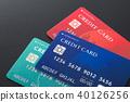 신용 카드 40126256