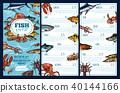 海鲜 菜单 草图 40144166
