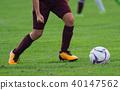 축구, 풋볼, 스포츠 40147562