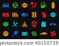Vector car icons set. 40150739