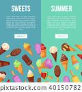冰品 冰淇淋 雪糕 40150782