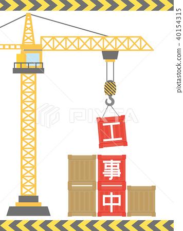 공사중, 공사, 크레인 40154315