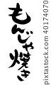 calligraphy writing, food, foods 40174070