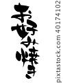 calligraphy writing, okonomiyaki, food 40174102