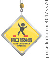 Opening Warning Safety signs on construction site 40175570