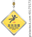 Footstep caution Safety sign on construction site 40175573