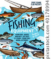 Fishing equipment banner with fish, rod and boat 40178994