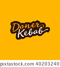 Doner kebab logo templates. Vector creative labels 40203240