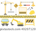 ภาพประกอบชุดวัสดุการก่อสร้าง 40207120