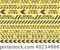 원활한 위험 ·주의 · 출입 금지 테이프 세트 40234666