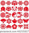 中國 瓷器 中國人 40255837