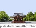 ศาล Tsuruoka Hachimangu 40268942