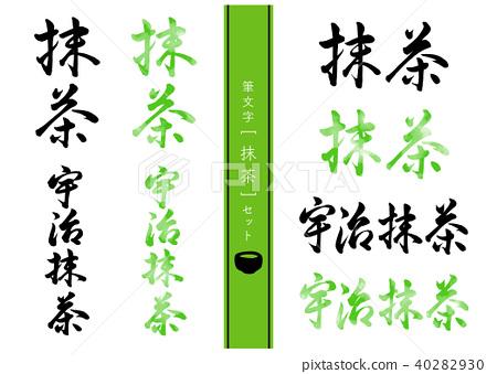 中國書法設置綠茶具 40282930