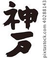 神户 书法作品 字符 40288143