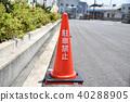 電纜塔 錐形交通路標 路錐 40288905
