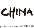 中國書法作品 40289738