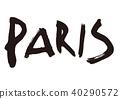 巴黎书法 40290572